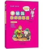 李毓佩数学故事集(小学中年级)