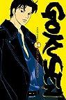 Gokusen, tome 14 par Morimoto