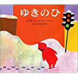 ゆきのひ (偕成社の新訳えほん―キーツの絵本)
