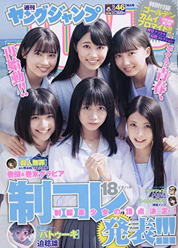 週刊ヤングジャンプ 2018年11/1号 最新号 表紙画像