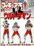 No.81 Figure-Oh King: Ultraman (World Mook 505)[JAPANESE EDITION]