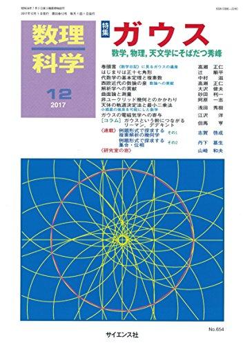 数理科学 2017年 12 月号 [雑誌]