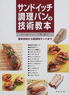 サンドイッチ・調理パンの技術教本―基本技術から新傾向サンドまで | 竹野 豊子 |本 | 通販 | Amazon