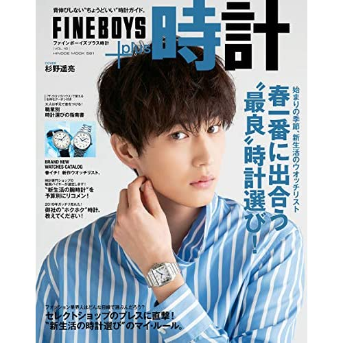 FINEBOYS 時計 vol.18 表紙画像
