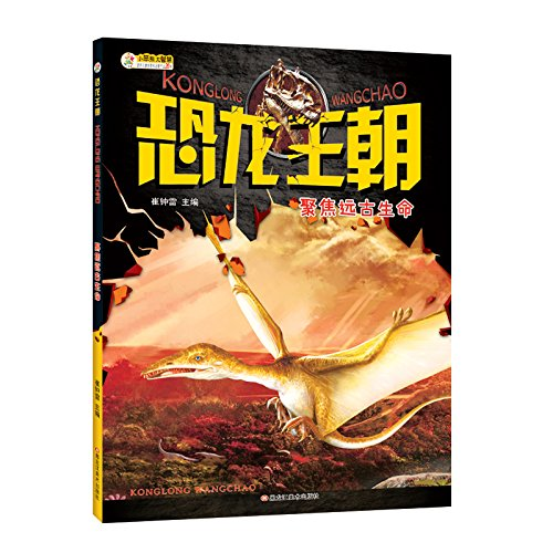 Download 恐龙王朝 远古恐龙 大百科中小学生6-12岁非注音 pdf epub