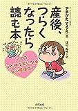 産後、つらくなったら読む本: ママの心と体が楽になる安心産後ケア