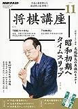NHK将棋講座 2019年 11 月号 [雑誌]