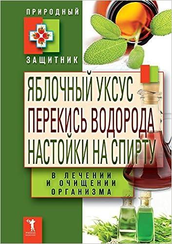 Amazon in: Buy Apple Vinegar, Hydrogen Peroxide, an Alcohol