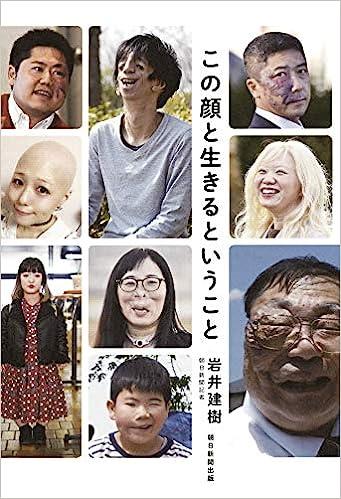 外見に障害や症状がある人について書かれた本「この顔と生きるということ」の表紙