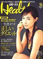 日経 Health (ヘルス) 2007年 10月号 [雑誌]
