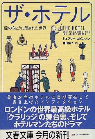 ザ・ホテル―扉の向こうに隠された世界 (文春文庫)