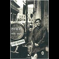 Tarkash  (Hindi)