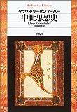 中世思想史 (平凡社ライブラリー)