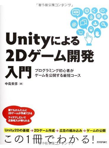 Unityによる2Dゲーム開発入門 ~プログラミング初心者がゲームを公開する最短コース