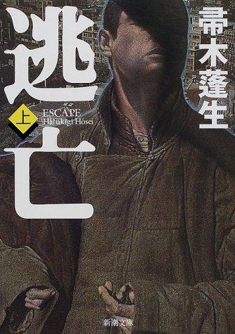 逃亡〈上〉 (新潮文庫)
