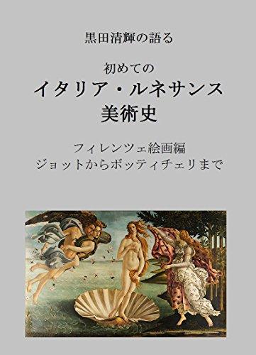 Introduction to Italian Renaissance Art by Kuroda Seiki: Florentine Paintings from Giotto to Botticelli (Japanese - Renaissance Painting Florentine