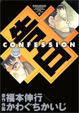 Confessions (Confessions of a Dangerous Mind) (UPPERS KCDX) (1999) ISBN: 4063351041 [Japanese Import]