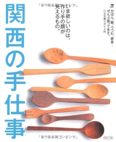 Read Online Kansai no teshigoto : ima hoshii nowa tsukurite no kao ga mieru mono pdf