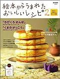 絵本からうまれたおいしいレシピ2~絵本とお菓子の幸せな関係~ (emook)