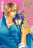 君ノ手ヲ感ジテル (ミリオンコミックス 36 Hertz Series 58)