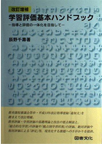 武政太郎 - JapaneseClass.jp