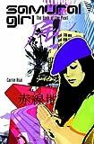 The Book of the Pearl (Samurai Girl)