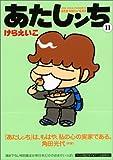 Atashin'chi Vol.11 [In Japanese]