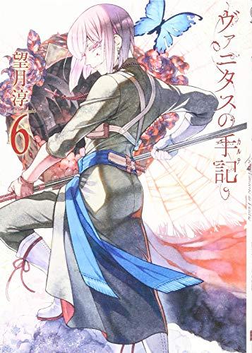 ヴァニタスの手記(6) (ガンガンコミックスJOKER)