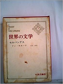 世界の文学〈第2〉セルバンテス ...