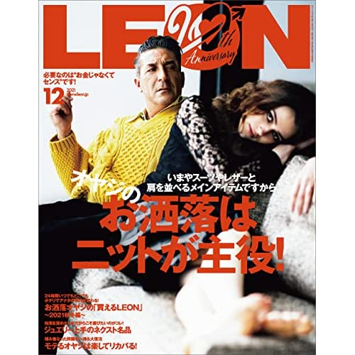 LEON 表紙画像