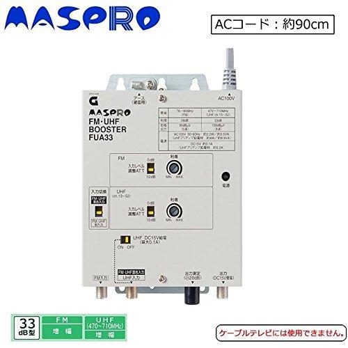 マスプロ電工 FMUHFブースター 33dB型 FUA33 B07PZ2JDV4