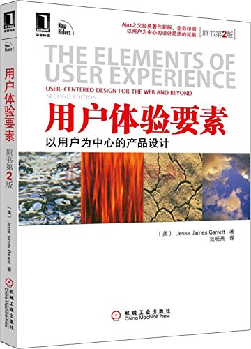 Elements of user experience - user-centered product design - the original book version 2