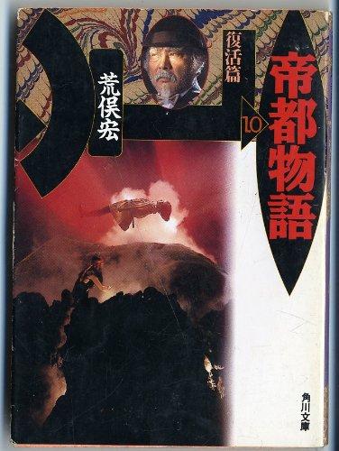 Teito monogatari. 10 [Japanese Edition]