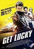 ゲット・ラッキー [DVD]