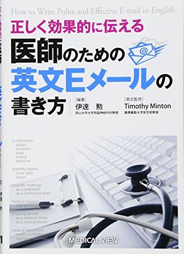 Tadashiku kokateki ni tsutaeru ishi no tame no eibun imeru no kakikata.