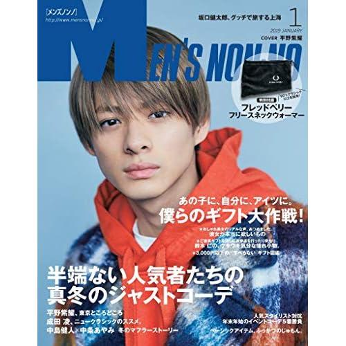 MEN'S NON-NO 2019年1月号 画像