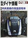 鉄道ダイヤ情報 2018年 03 月号 [雑誌]
