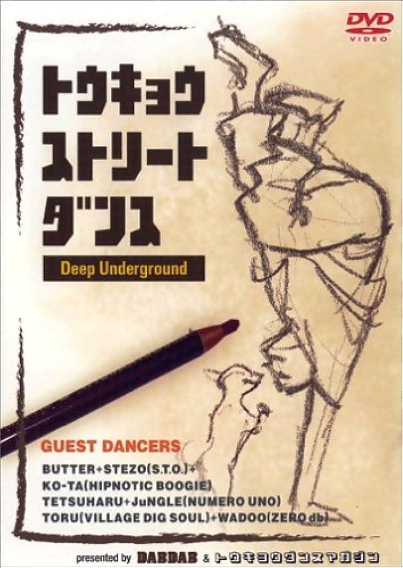 副詞緊急覚醒STREET DANCE New School Life Style [DVD]