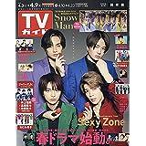 週刊TVガイド 2021年 4/9号