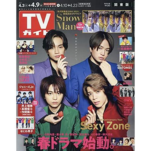 週刊TVガイド 2021年 4/9号 表紙画像