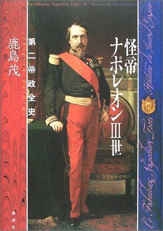 怪帝ナポレオン3世