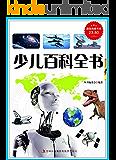 少儿百科全书 (超值典藏书系)