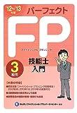 パーフェクトFP技能士入門3級用〈'12~'13年版〉