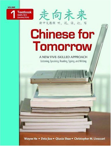 Chinese for Tomorrow: A New Five-Skilled Approach: Simplified Character Textbook: 1 (English and Chinese Edition)