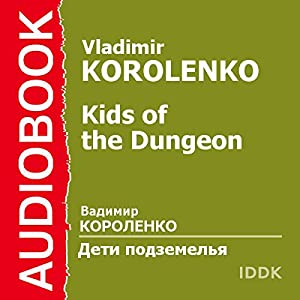 Kids of the Dungeon [Russian Edition] Audiobook