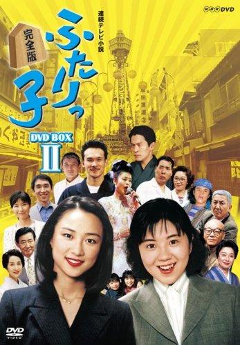 連続テレビ小説 ふたりっ子 完全版 DVD-BOX2 B000UZ9NF8