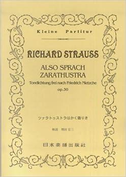 NO.283 リヒャルトシュトラウス/ツァラトゥストラはかく語りき (Kleine Partitur)
