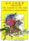 Legend of Mu Lan: A Heroine of Ancient China