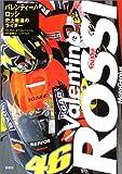 バレンティーノ・ロッシ 史上最速のライダー