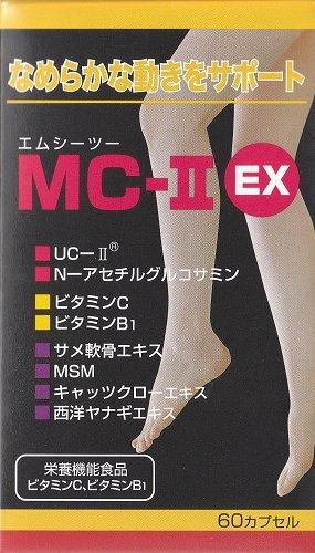 非変性II型コラーゲン(UC-2、UC-II)配合「MC-2EX、MC-II EX(エムシーツーイーエックス)」1箱60カプセル なめらかな動きをサポート B00DR9W7T8